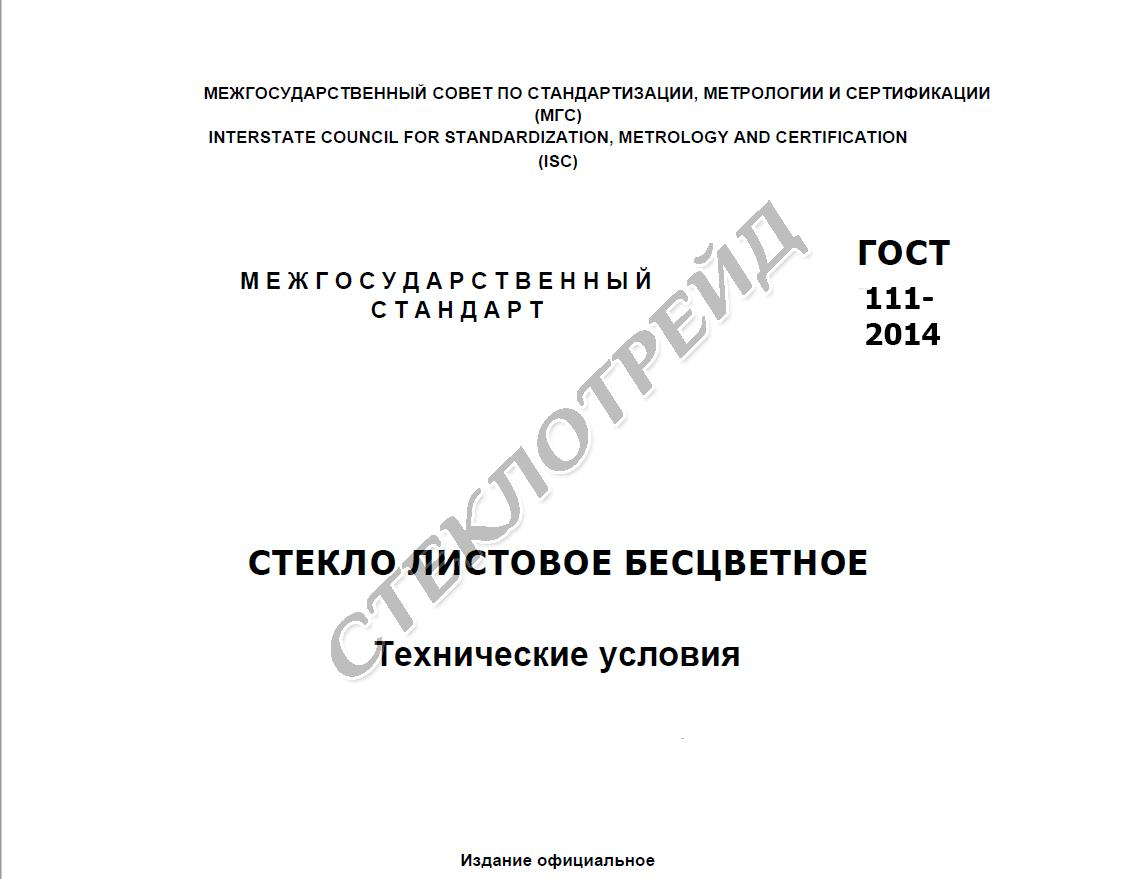 ГОСТ стекло листовое 111-2014
